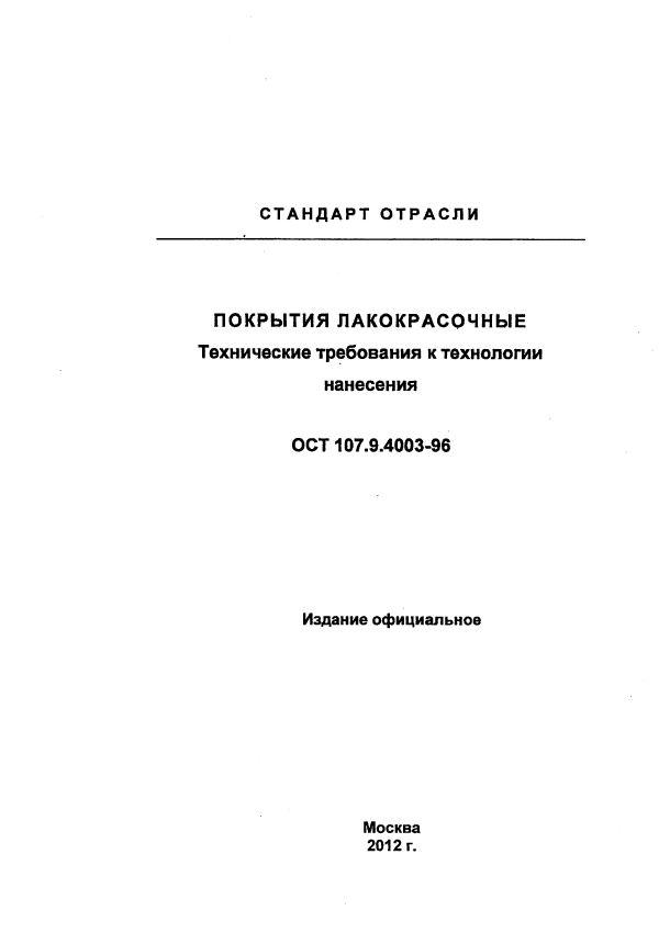 ОСТ 107