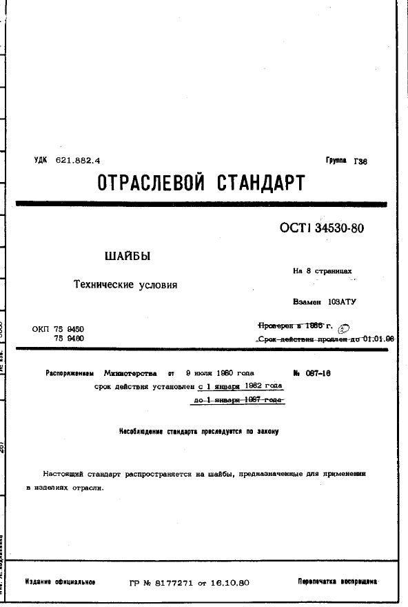 ОСТ 1 34530-80
