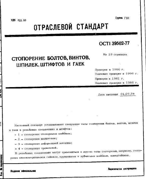 ОСТ 1 39502-77