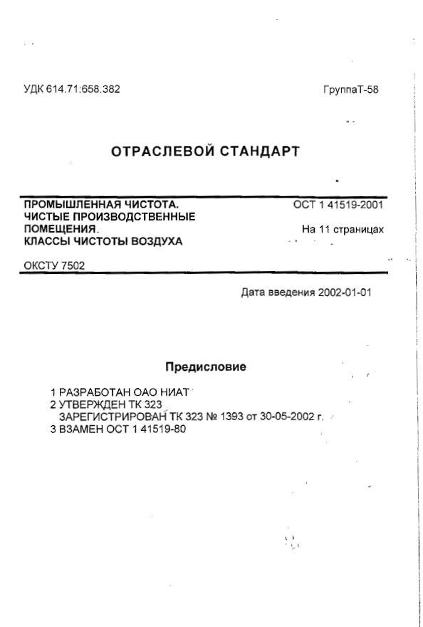 ОСТ 1 41519-2001
