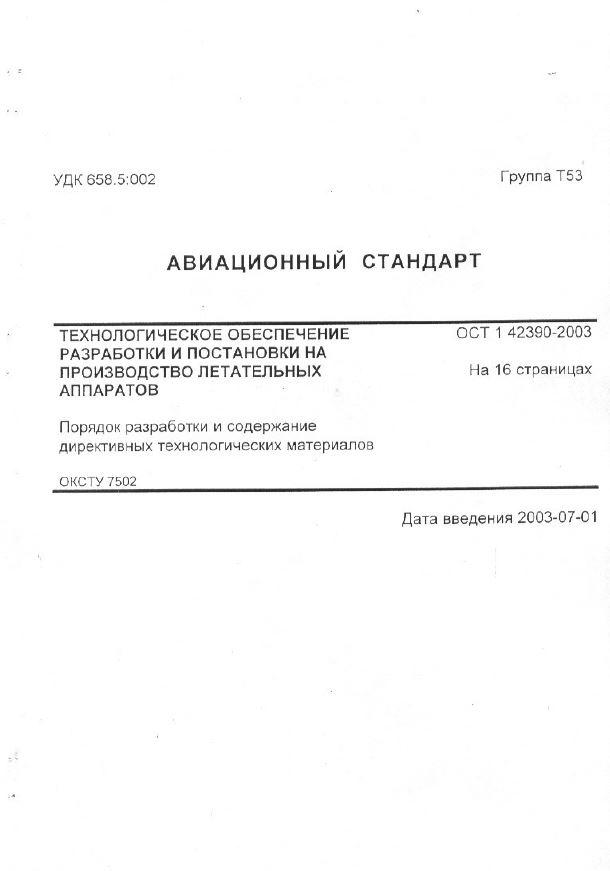 ОСТ 1 42390-2003