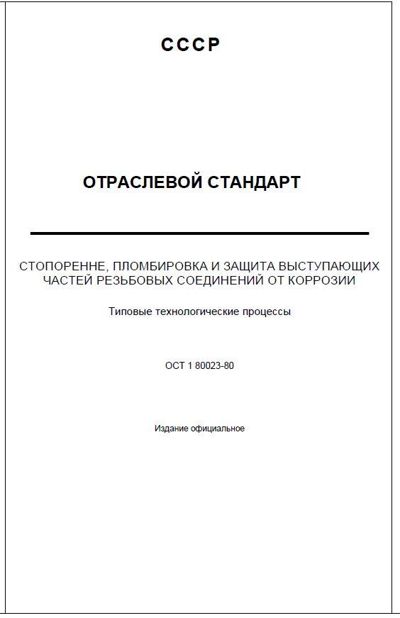 ОСТ 1 80023-80