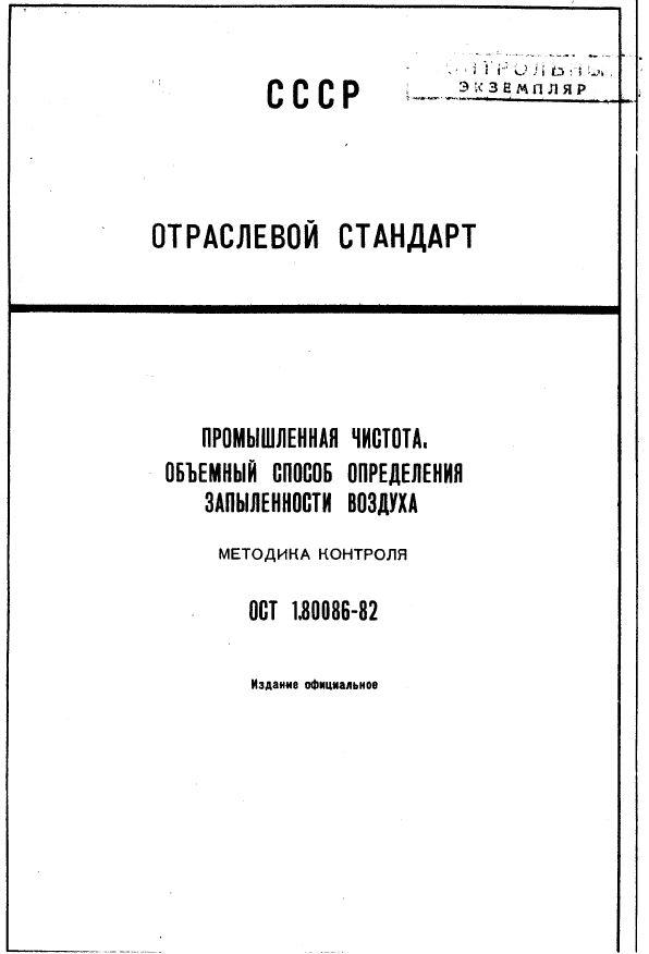 ОСТ 1 80086-82