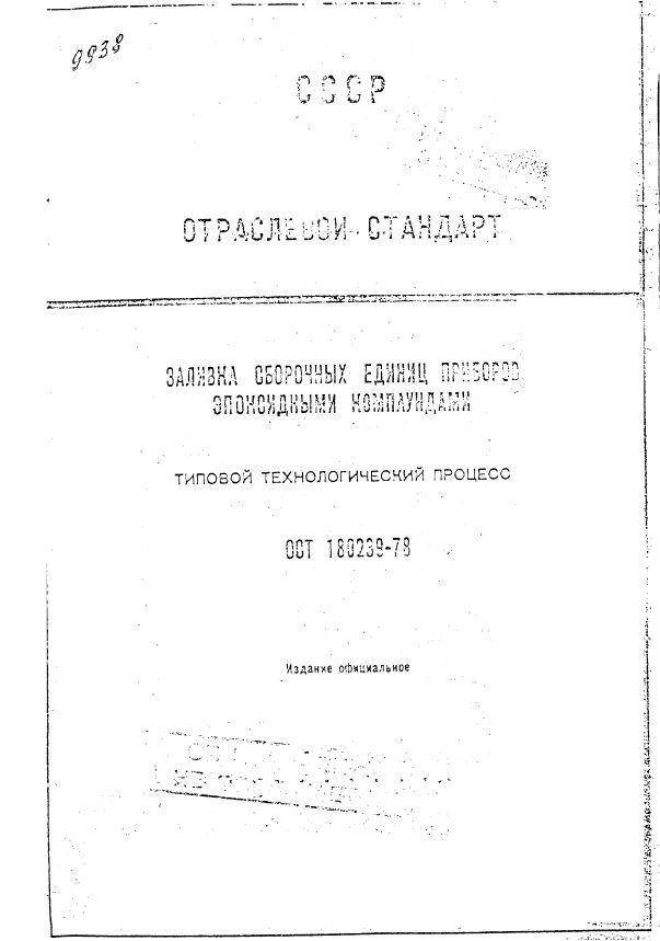 ОСТ 1 80239-78
