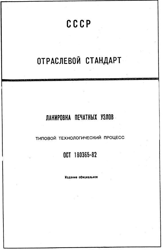 ОСТ 1 80365-82
