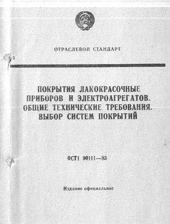 ОСТ 1 90111-83
