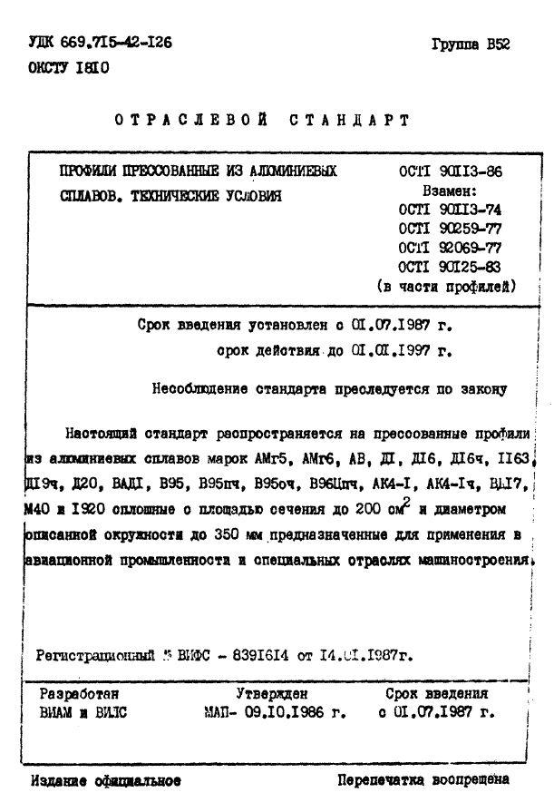 ОСТ 1 90113-86