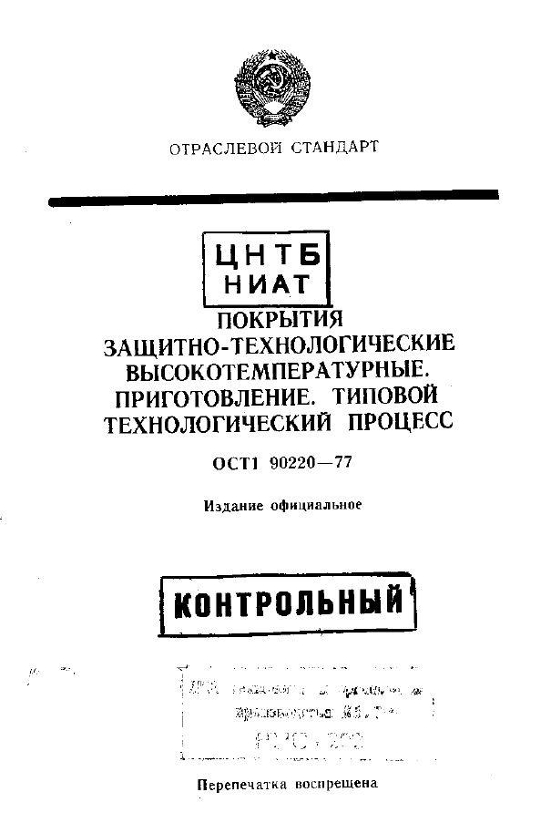 ОСТ 1 90220-77