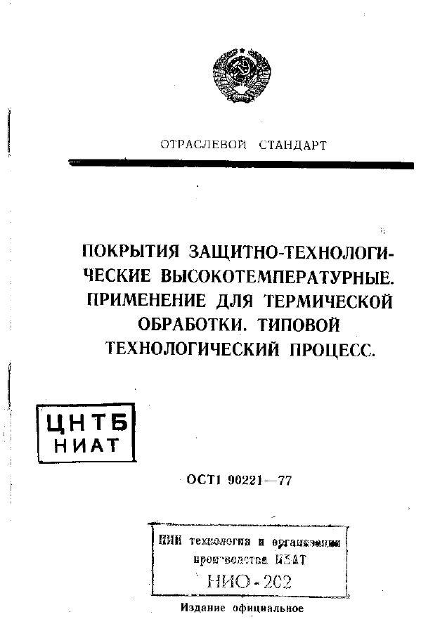 ОСТ 1 90221-77