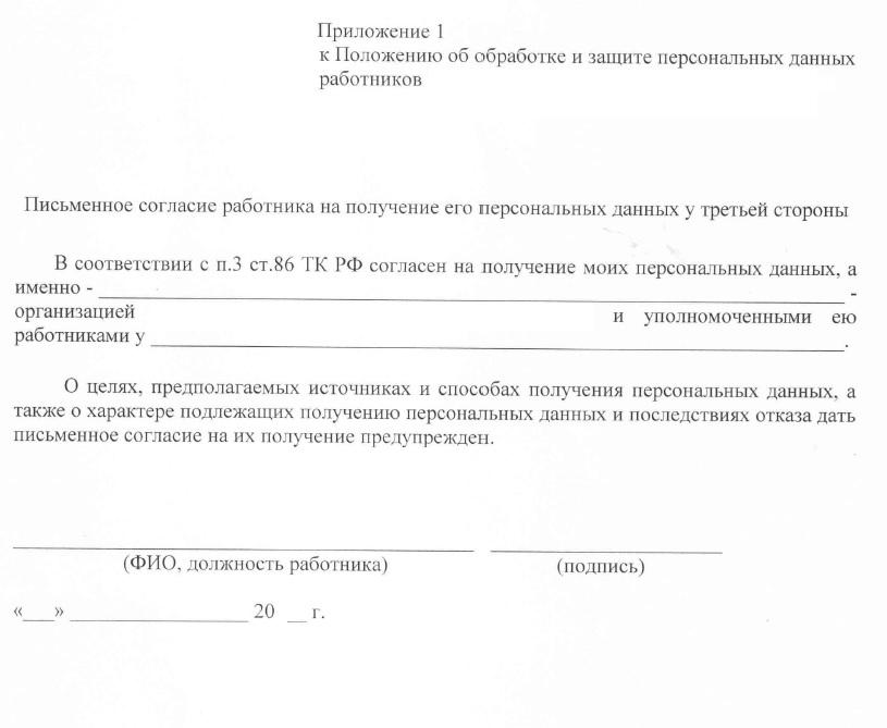 письменное согласие работника на получение его персональных данных