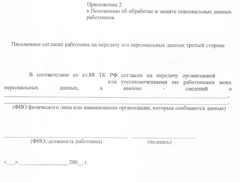 образец письменного согласия работника на передачу его персональных данных третьей стороне