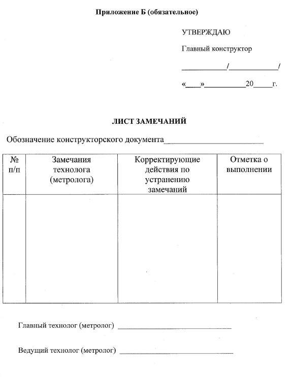лист замечаний к конструкторской документации