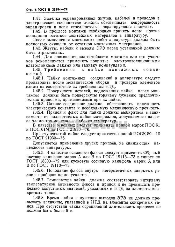 ГОСТ В 23584-79