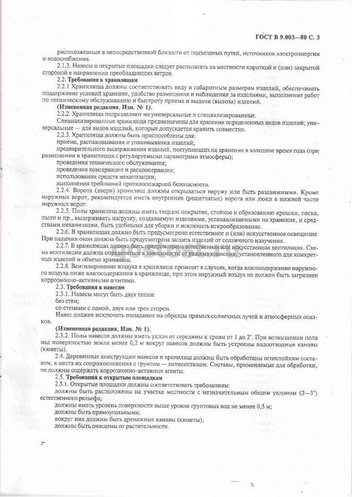 ГОСТ В 9.003-80