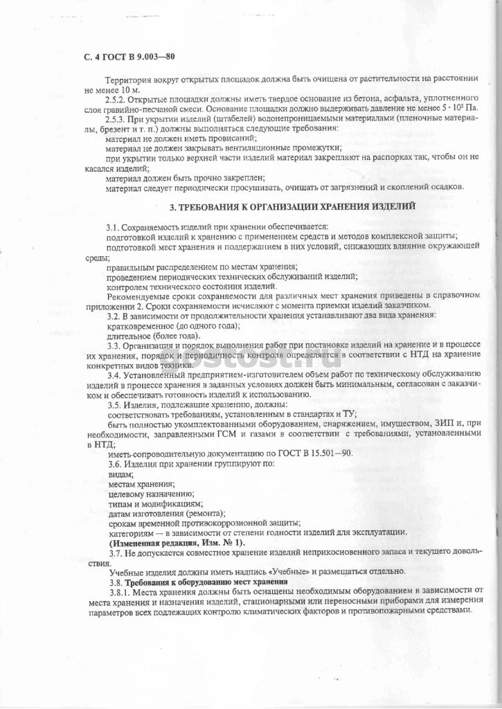 бесплатно ГОСТ В 9.003-80