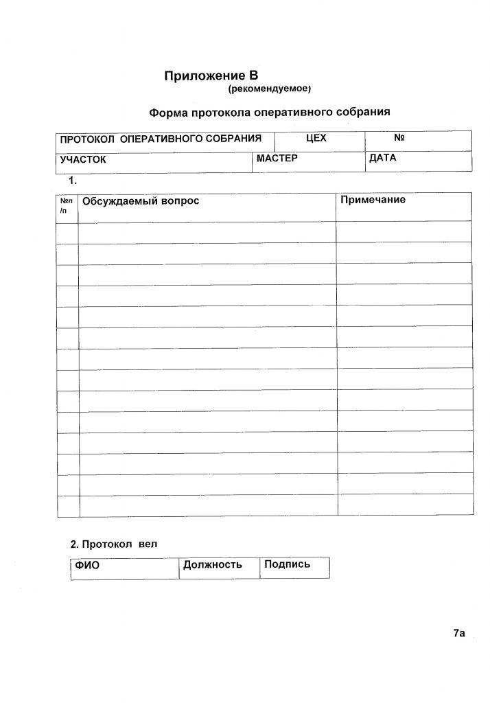 форма протокола оперативного собрания по качеству
