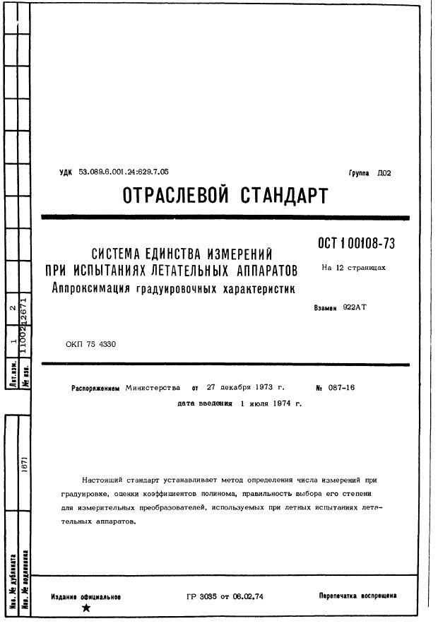 ОСТ 1 00108-73
