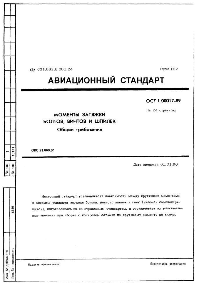 ОСТ 1 00017-89