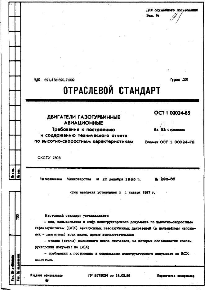 ОСТ 1 00024-85