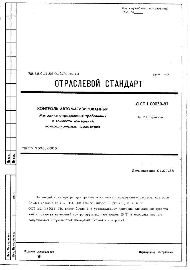 ОСТ 1 00030-87