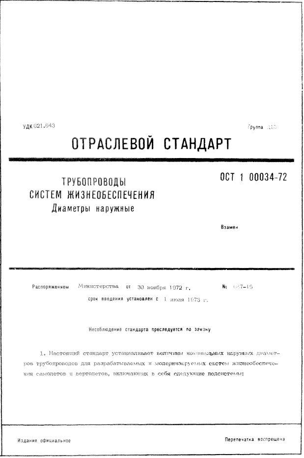 ОСТ 1 00034-72