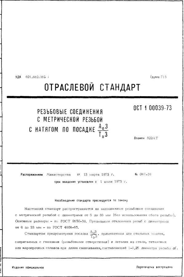 ОСТ 1 00039-73