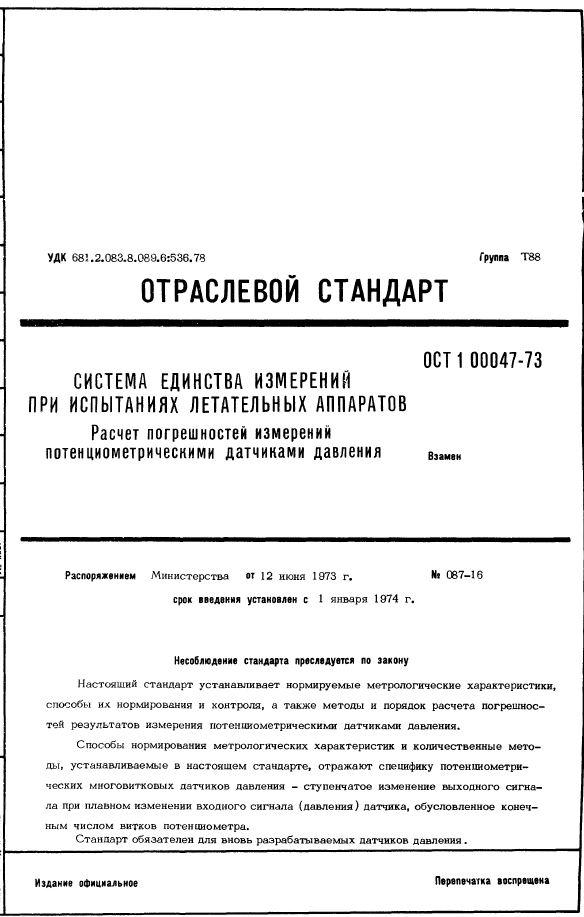 ОСТ 1 00047-73