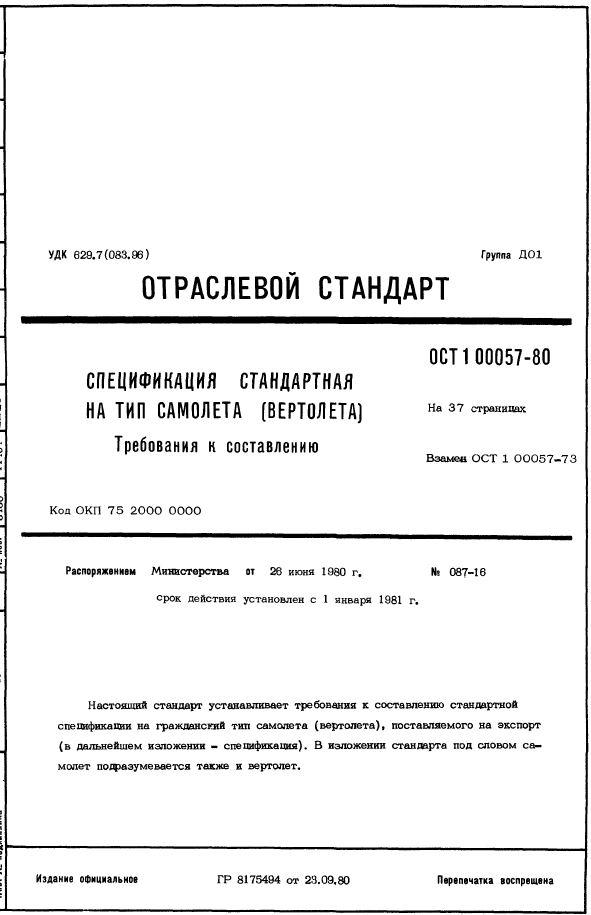 ОСТ 1 00057-80