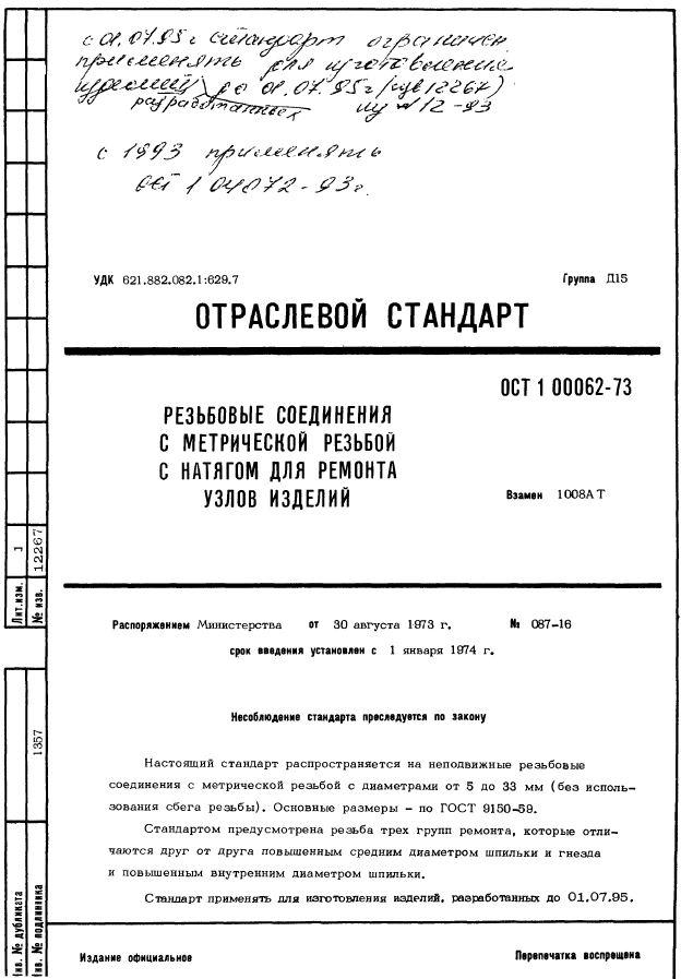 ОСТ 1 00062-73