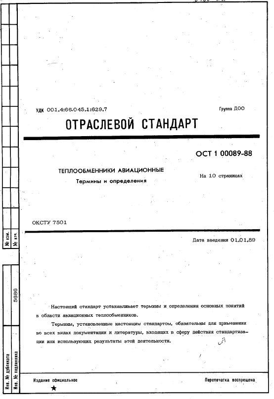 ОСТ 1 00089-88
