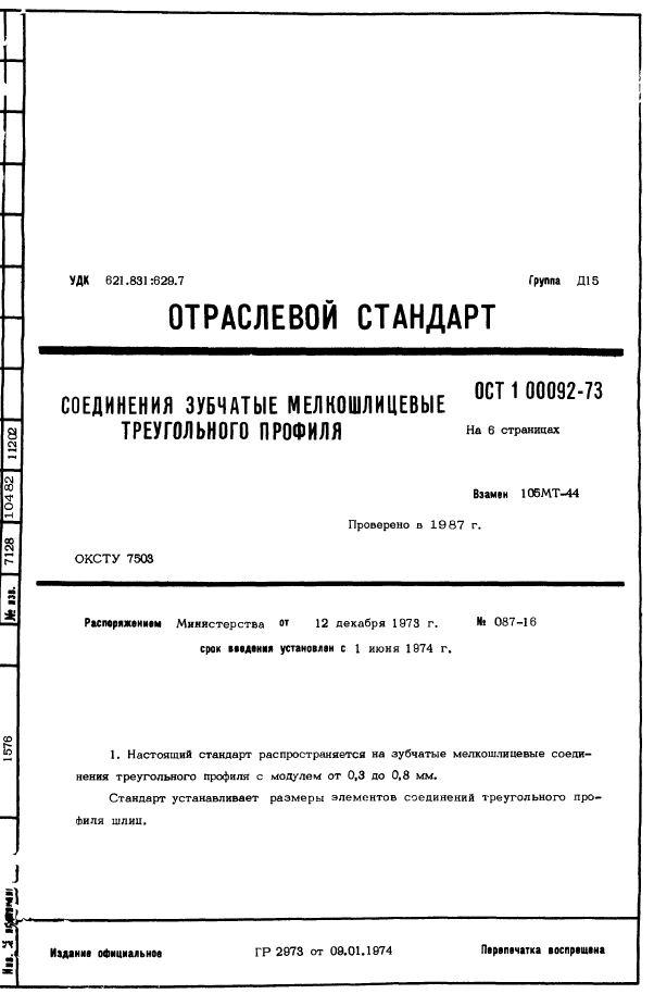 ОСТ 1 00092-73