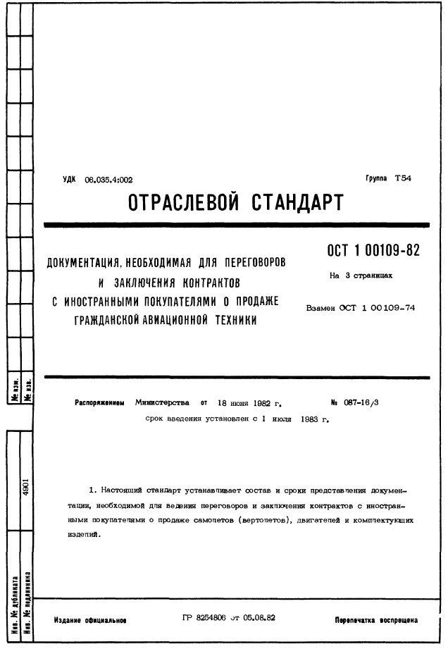ОСТ 1 00109-82