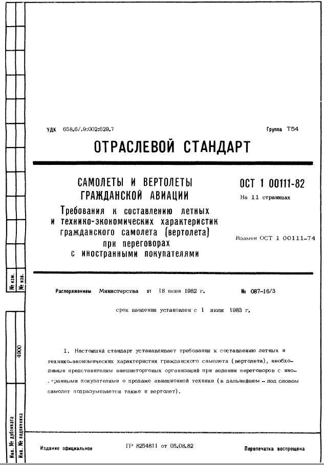 ОСТ 1 00111-82