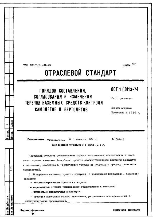 ОСТ 1 00113-74