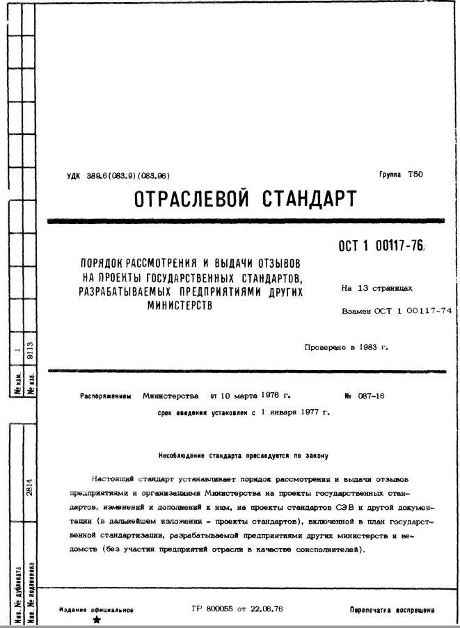 ОСТ 1 00117-76