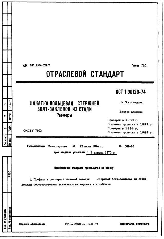 ОСТ 1 00120-74
