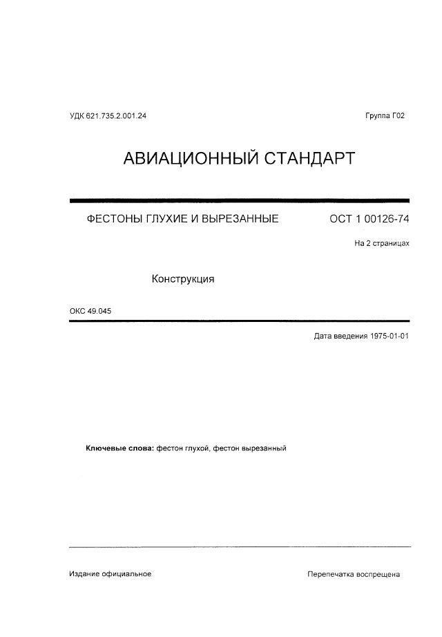 ОСТ 1 00126-74