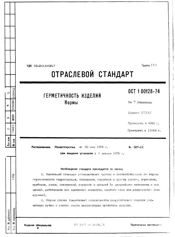 ОСТ 1 00128-74