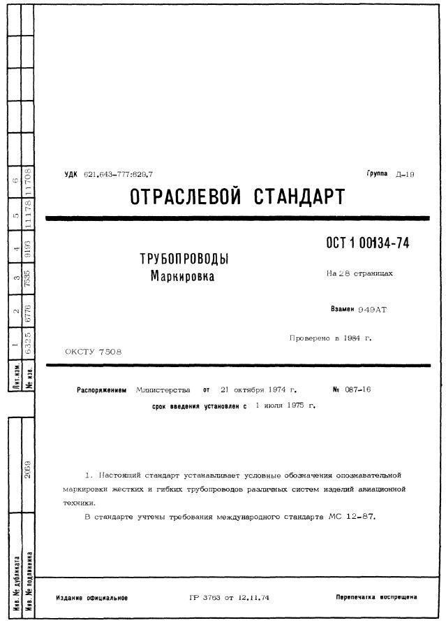 ОСТ 1 00134-74