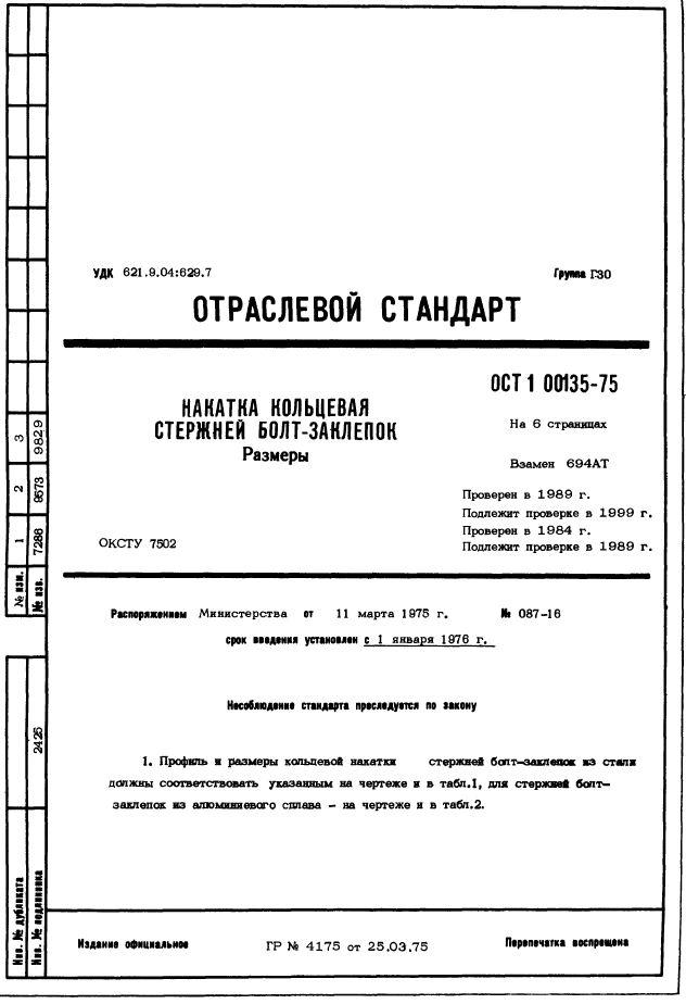 ОСТ 1 00135-75