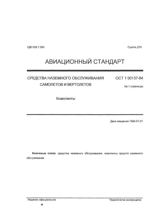 ОСТ 1 00137-84