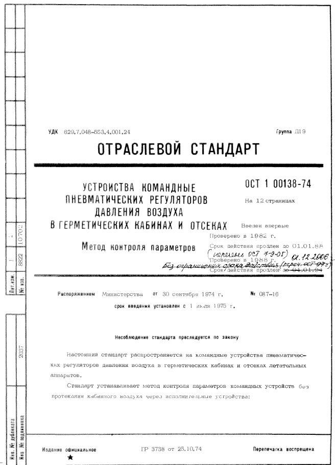 ОСТ 1 00138-74