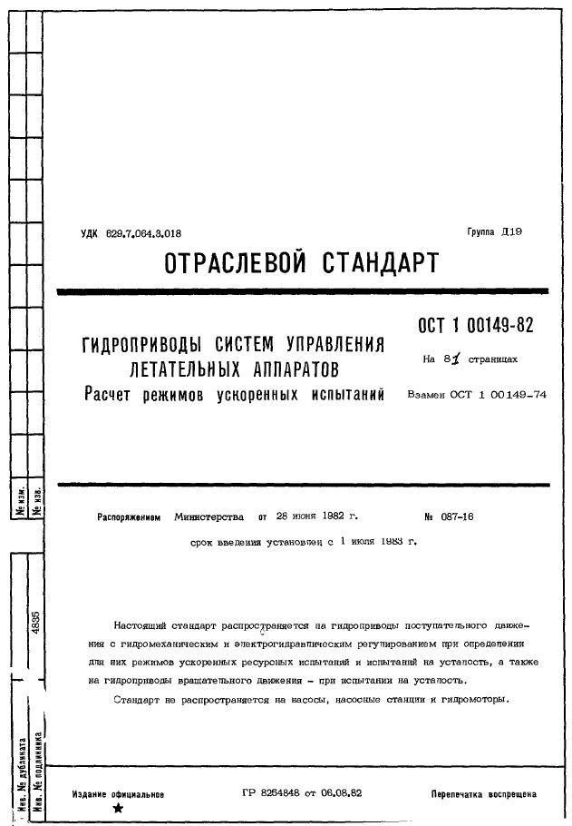 ОСТ 1 00149-82
