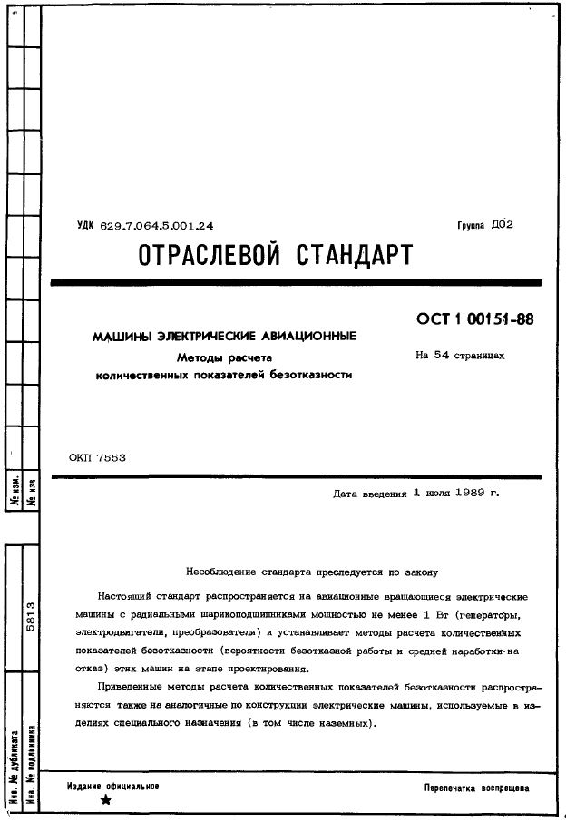 ОСТ 1 00151-88