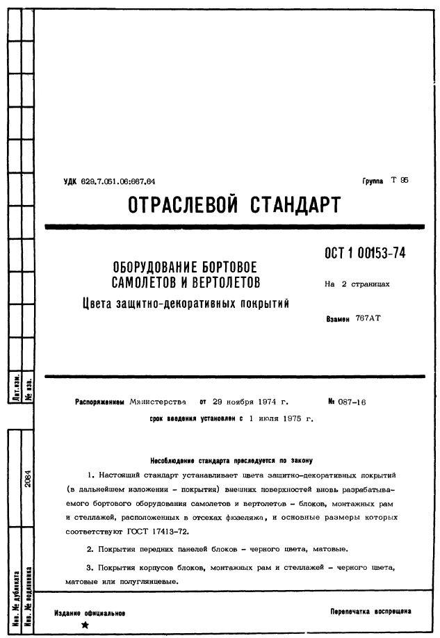ОСТ 1 00153-74