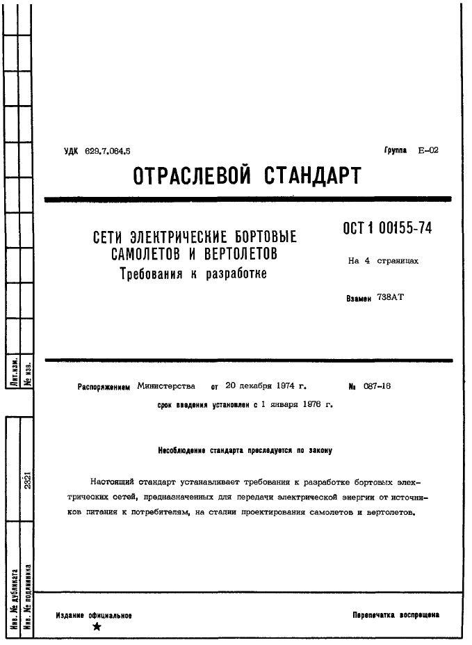 ОСТ 1 00155-74