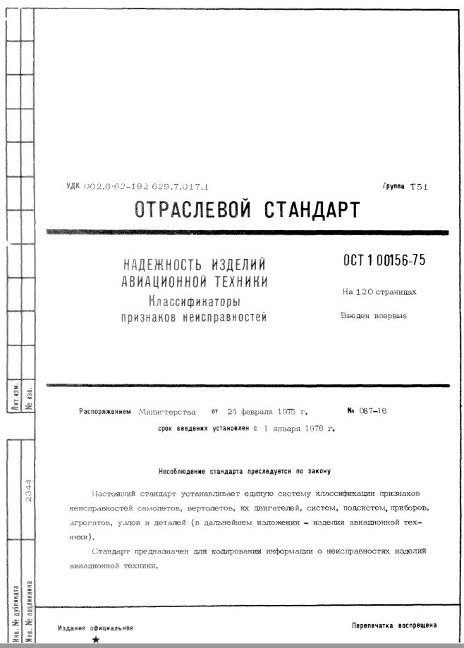 ОСТ 1 00156-75
