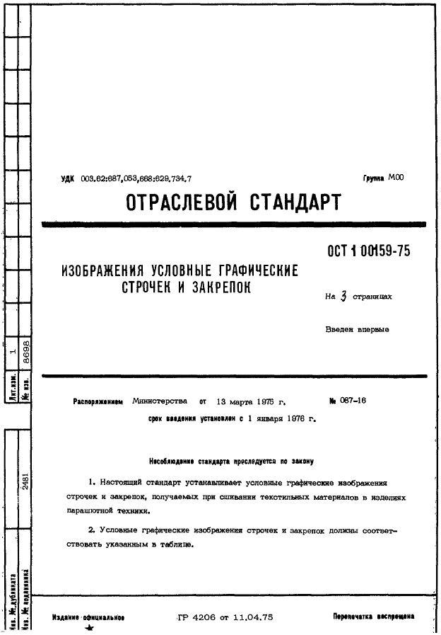 ОСТ 1 00159-75