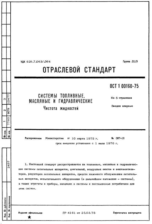 ОСТ 1 00160-75