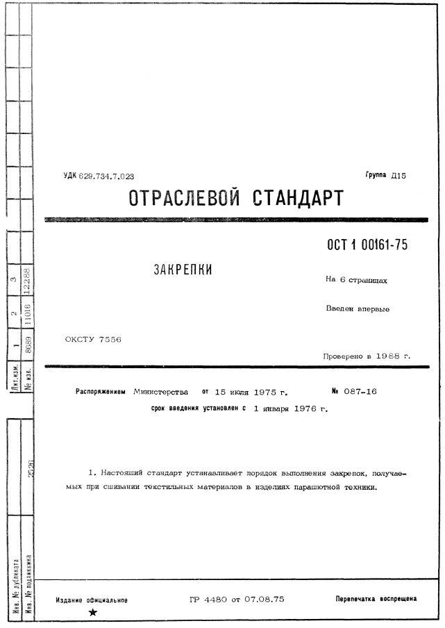 ОСТ 1 00161-75